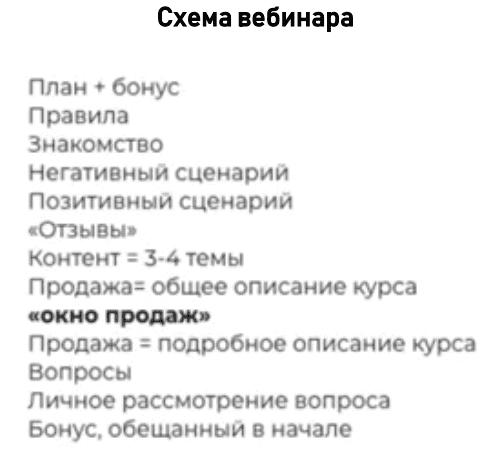 Схема вебинара