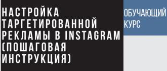 Пошаговая настройка таргетированной рекламы в Инстаграм