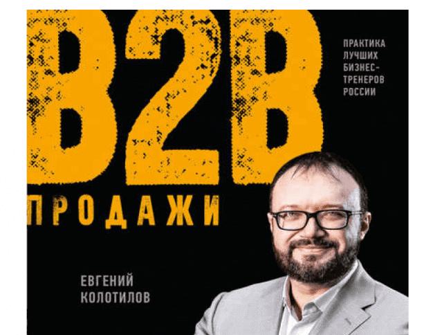 Как повысить эффективность b2b продаж