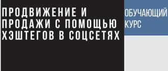 Продвижение хештегами в соц. сетях