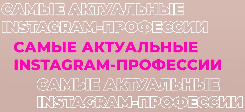 Самые актуальные instagram-профессии