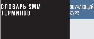 Словарь SMM-терминов