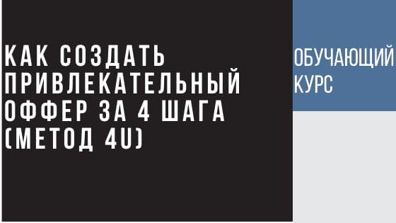 """Пошаговое создание продающих офферов по методу """"4U"""""""