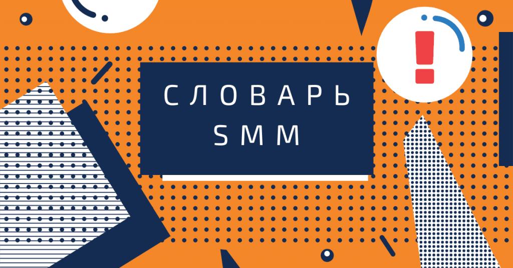 Список терминов SMM-специалиста