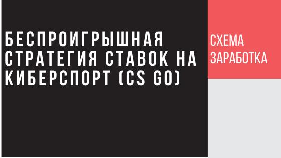 Стратегия ставок CS: GO киберспорт