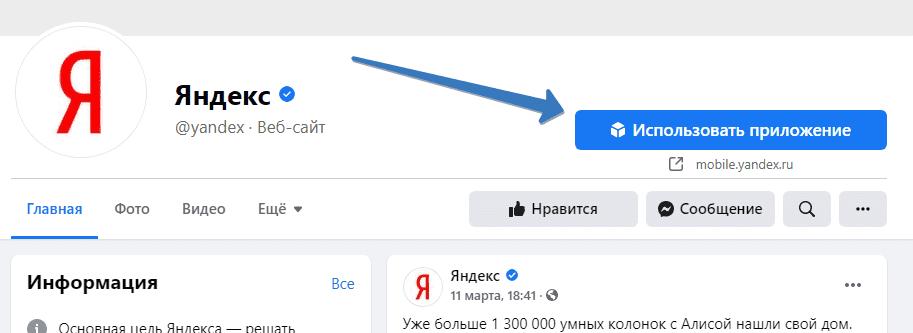 Пример бизнес-страницы Яндекса с ссылкой на приложение