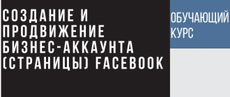 Как создать бизнес-аккаунт в Фейсбук