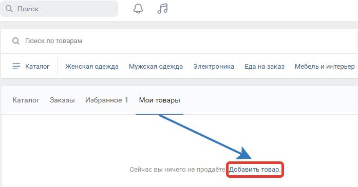 Загрузка карточек товаров в Вконтакте