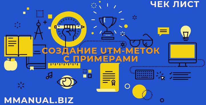 Чек-лист по созданию UTM-меток