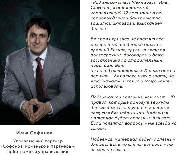 Фото и профессиональные заслуги автора чек-листа Софонова Ильи
