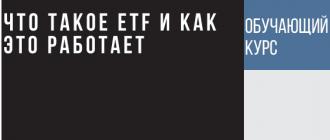 Гайд по ETF - что это такое и как работает