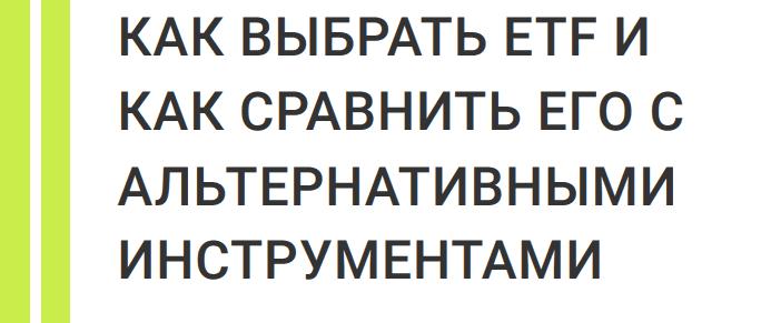 Процесс выбора ETF