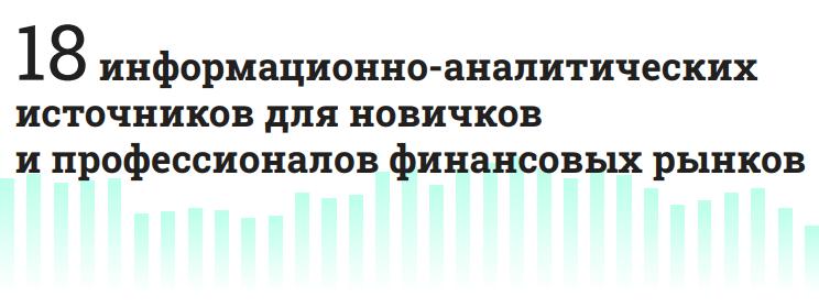 18 информационно аналитических сервисов
