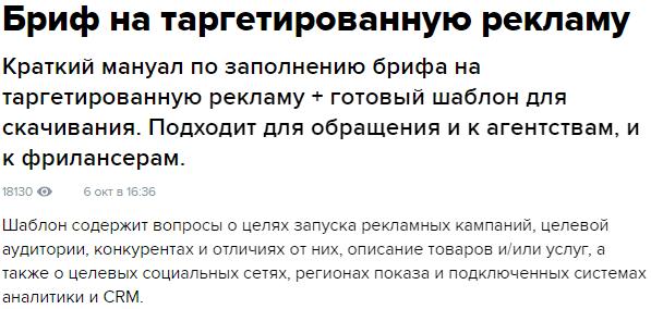 Пример брифа на таргетированную рекламу
