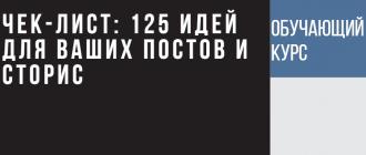 Чек лист : 125 идей